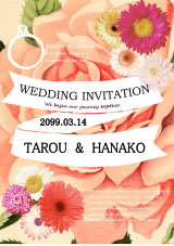 ... とリボンの結婚式無料招待状